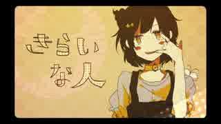 きらいな人 歌ってみた 【maruko】