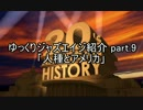 【クトゥルフ神話TRPG】ゆっくりジャズエイジ紹介 part.9