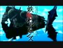 【MMD】鉄血のボトムズ【らぶ式モデルファンコミュ周年祭2016】