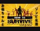 お爺ちゃんとゾンビ生活 Part3(How to Survive )