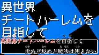 【ニコカラ】 異世界チートハーレム[[ On vocal ]]