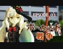 【MMDドラマフェスⅤ】ボーカロイド戦争 EPISODE_03【本編】