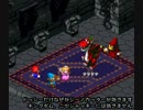 【TAP】スーパーマリオRPG  カカシ縛りプレイ 10