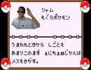 Sモン図鑑