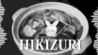 【ニコカラ】HIKIZURI ≪on vocal≫