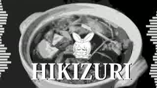 【ニコカラ】HIKIZURI ≪off vocal≫