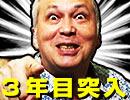 第26位:【無料】モーリーch3年目突入 ぬこぬこ生放送SP 1/2