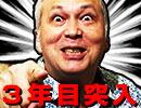 第33位:【会員限定】モーリーch3年目突入 ぬこぬこ生放送SP 2/2