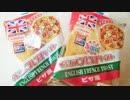 【英・仏・伊】多国籍なイギリストーストを 味わってみた