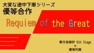 日本全国優等列車合作 〜Requiem of the Great〜