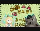 【WoT】山猫さんち! よーんじゅに【ゆっ