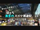第94位:【ゆっくり】ドイツ周遊記 23 ベルリン中央駅