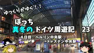 【ゆっくり】ドイツ周遊記 23 ベルリン中央駅