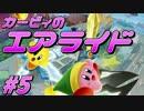 【実況】新・アホな4人でカービィのエアライドを実況!その5