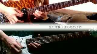 【S.K&草倉】鳥籠スクリプチュア/天空橋朋花 【弾いてみた】