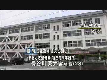 長谷川亮太 逮捕