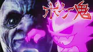 【実況】 ポケモン×青鬼=ポケ鬼 part1 【ポケットモンスターエスケープ】 thumbnail