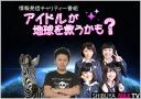 2016/5/11放送【アイドルが地球を救うかも!?】2