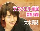 第45回 『2次元彼女に恋しちゃダメなの!?〜愛憎と陶酔のラファエル前派スペシャル!!』1/2 thumbnail