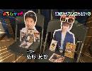 声優・阿部敦と代永翼の『あべながのッ!』第35回・本編