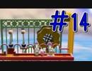 【実況】中にツッコンドル!キノピコ隊長【Part14】