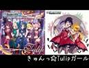【im@shup】きゅんっ!Tulipガール【LiPPS×765】