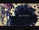 【水音ラル】あいのうた【UTAUカバー】