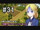 【Banished】村長のお姉さん 実況 31【村作り】