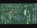 【怨みっ娘】行け!兄よ!雪辱を晴らすのだ!【つぐのひ異譚2】#01