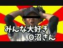 【ゆっくり】じゃあ西武ファンがパワプロ2016を松岡修造と実況するわ
