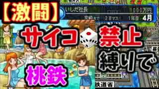 【激闘】 鬼畜な縛りでガチマッチ 桃鉄16北海道 1駅目 【2人実況】