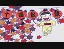 【手描き】十四松音頭