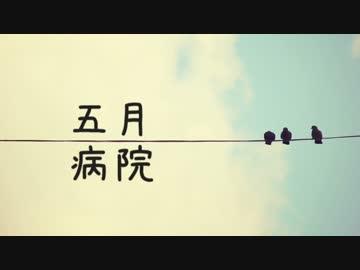 【不定期】ボカロ曲・ボカロ関連MMD動画・ピックアップ(2016.05.26)