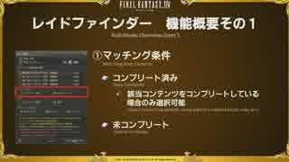 FF14 第30回プロデューサーレターLIVE 2/10
