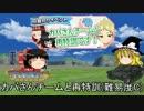 【ゆっくり実況】戦車道大作戦!、プレイします!.part13