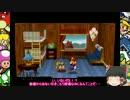 【ゆっくり実況】伝説の紙ゲーPart50【ペーパーマリオRPG】 thumbnail
