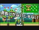 【ガルナ/オワタP】改造マリオをつくろう!【stage:42】