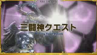FF14 第30回プロデューサーレターLIVE 7/10