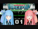 【デジモンワールド】ぼくらのデジタルアドベンチャー!01 [VOICEROID+実況] thumbnail