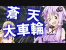 【DARKSOULSⅢ】錬装士ゆかりの9周目ロスリック冒険譚 vol.⑤