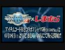 【PSO2】 境界を超えるコラボ PSO2×しまむらコラボ 【予告映像】