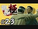 龍が如く極 漢の世界を知る【実況】 #23 thumbnail