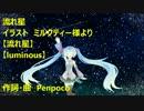 流れ星.イラスト付き 【初音ミク】 【オリジナル】