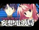第51位:CHAOS;HEADラジオ 妄想電波局【第2回】 吉野裕行 喜多村英梨 thumbnail