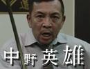 特報第二十一弾!<中野英雄>映画『CONFLICT コンフリクト~最大の抗争~』
