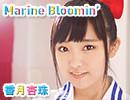 【香月杏珠】Marine Bloomin'【踊ってみた】