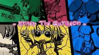 [ゆっくり実況] Enter the Gungeon その5