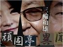 【頑固亭異聞】伊勢・日本の聖地[桜H28/5/