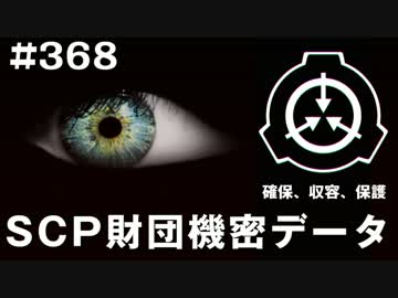 Scpscp 368 jp are you really cool by scpscp 368 jp are you really coolwatch from niconico voltagebd Choice Image
