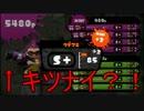 カンスト目前まで腕前上げた結果w(S+キワのカンストしたがり!#4